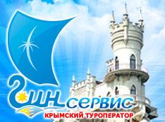 Крымский туроператор ГИН-Сервис